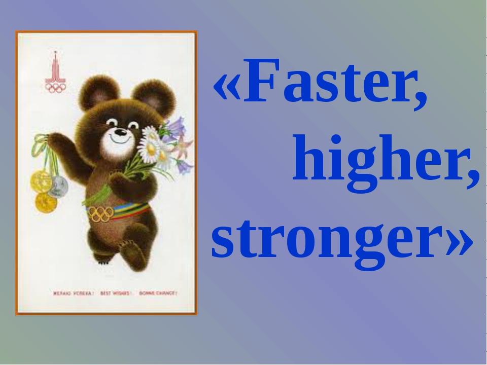 «Faster, higher, stronger»