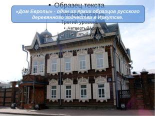 «Дом Европы» - один из ярких образцов русского деревянного зодчества в Иркут