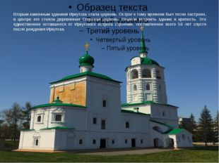 Вторым каменным зданием Иркутска стала церковь. Острог к тому времени был тес
