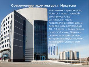 Современная архитектура г. Иркутска Как отмечают архитекторы, Иркутск - город