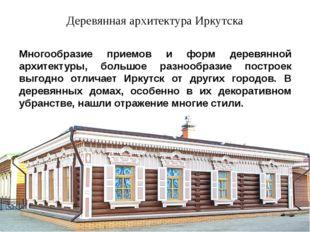 Деревянная архитектура Иркутска Многообразие приемов и форм деревянной архите