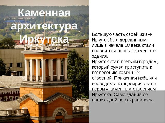 Каменная архитектура Иркутска Большую часть своей жизни Иркутск был деревянны...