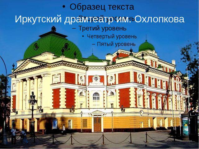 Иркутский драмтеатр им. Охлопкова