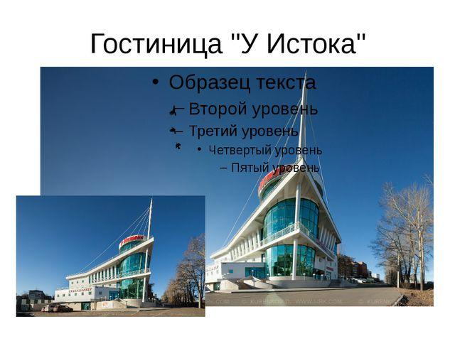 """Гостиница """"У Истока"""""""