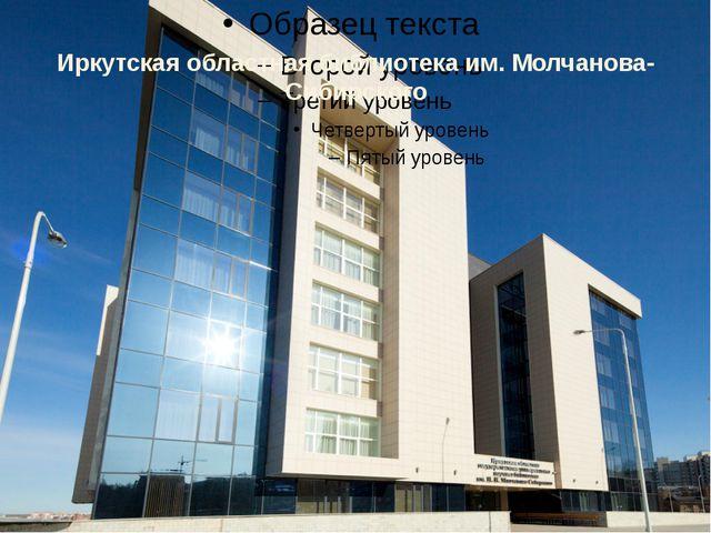 Иркутская областная библиотека им. Молчанова-Сибирского