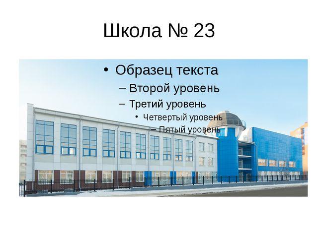 Школа № 23