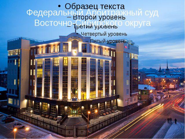 Федеральный Арбитражный суд Восточно-Сибирского округа