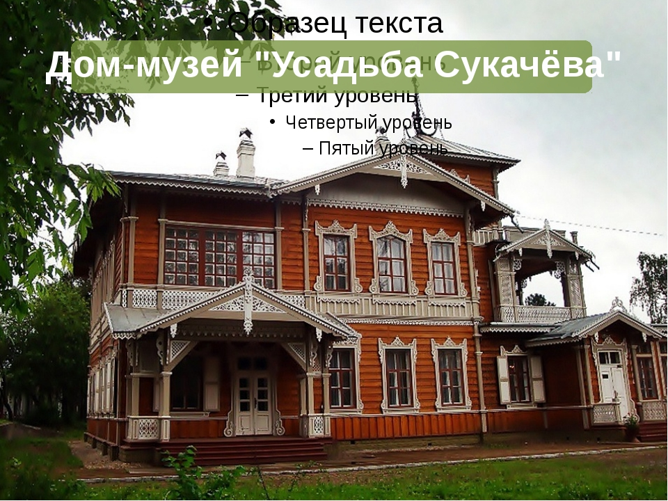 "Дом-музей ""Усадьба Сукачёва"""