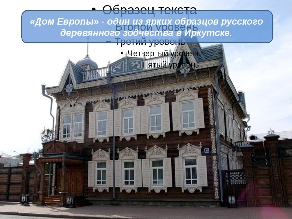 «Дом Европы» - один из ярких образцов русского деревянного зодчества в Иркут...