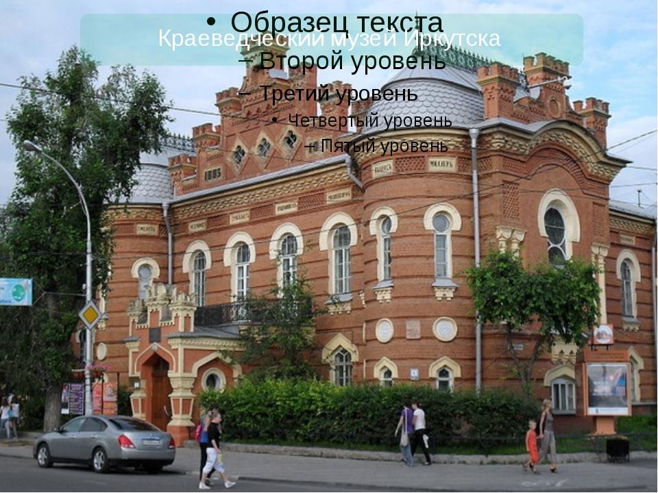 Краеведческий музей Иркутска