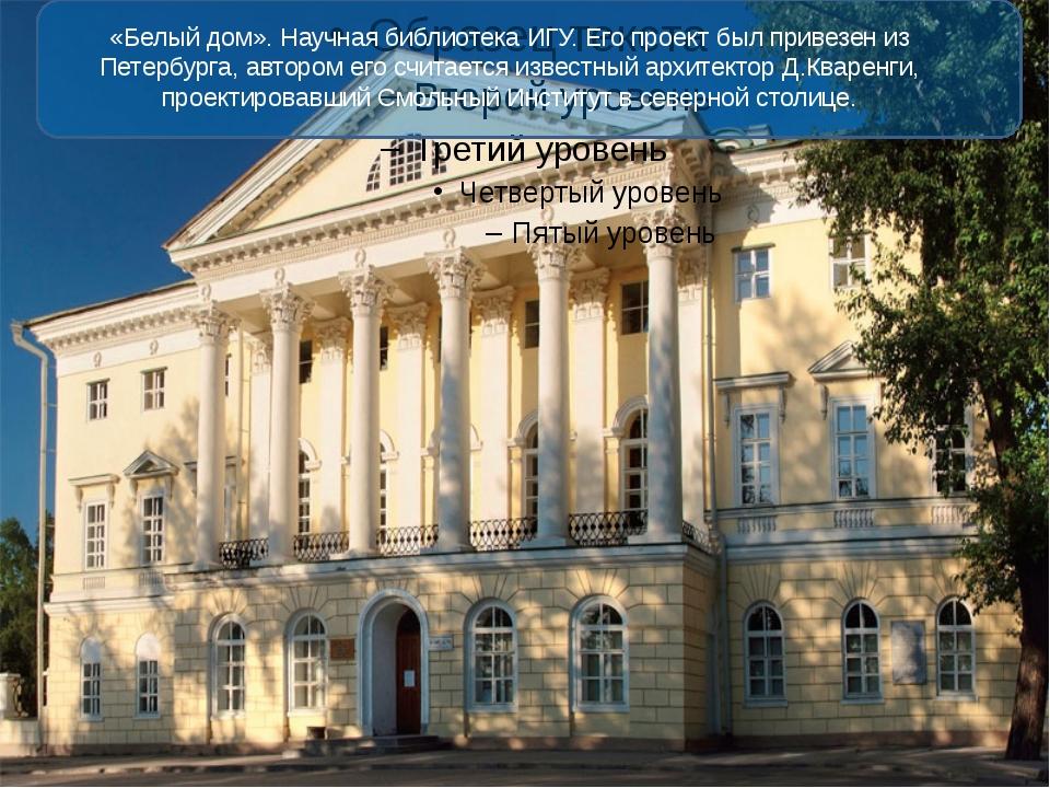 «Белый дом». Научная библиотека ИГУ. Его проект был привезен из Петербурга,...