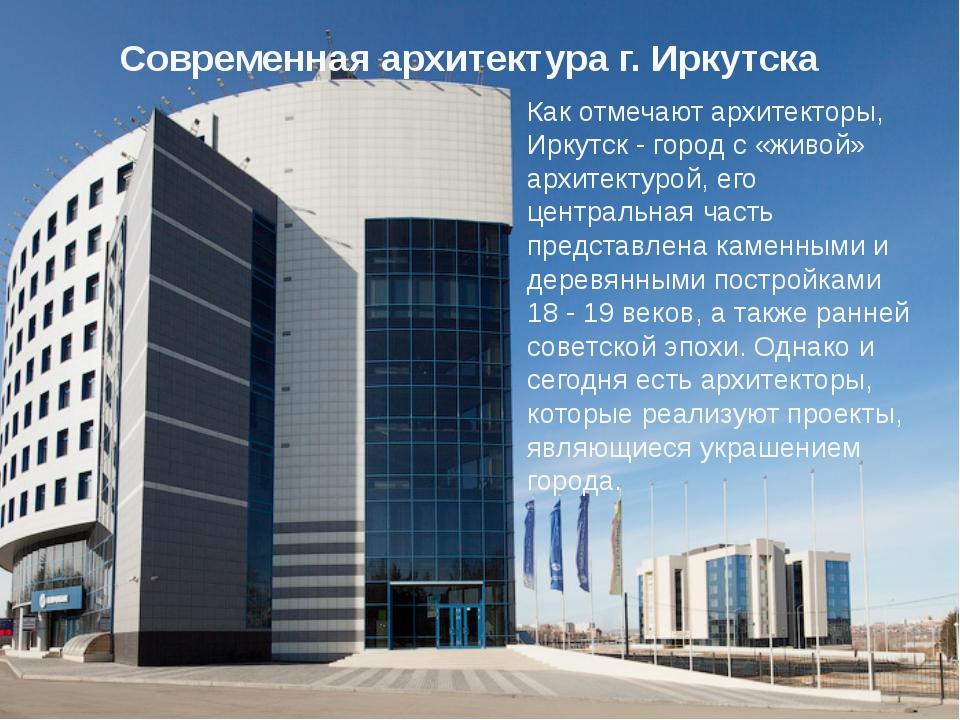 Современная архитектура г. Иркутска Как отмечают архитекторы, Иркутск - город...