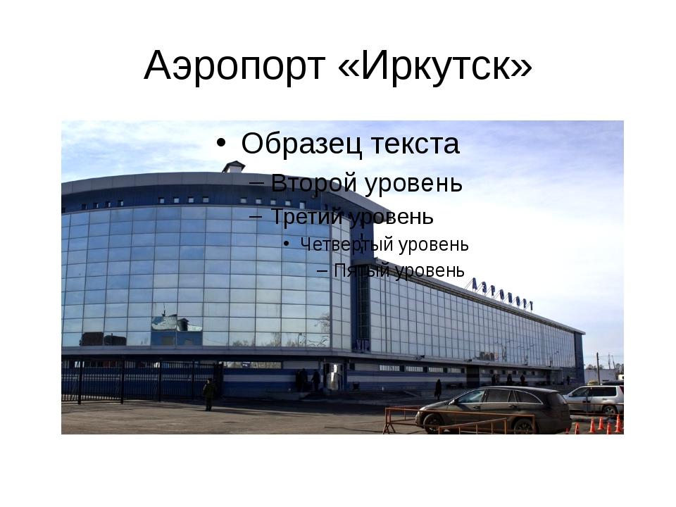 Аэропорт «Иркутск»