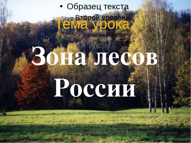 Зона лесов России Тема урока: