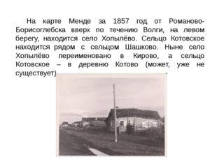На карте Менде за 1857 год от Романово-Борисоглебска вверх по течению Волги,