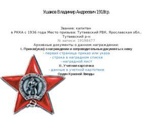 Ушаков Владимир Андреевич1918г.р. Звание: капитан в РККА с 1936 годаМесто