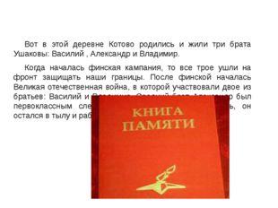Вот в этой деревне Котово родились и жили три брата Ушаковы: Василий , Але
