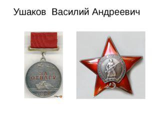 Ушаков Василий Андреевич