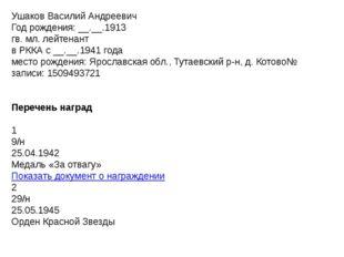 Ушаков Василий Андреевич Год рождения: __.__.1913 гв. мл. лейтенант в РККА