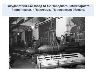 Государственный завод № 62 Народного Комиссариата боеприпасов, г.Ярославль, Я