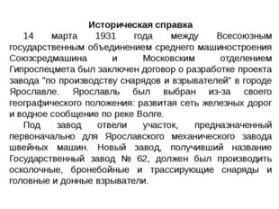 Историческая справка 14 марта 1931 года между Всесоюзным государственным об