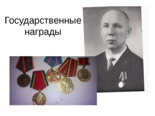 Государственные награды