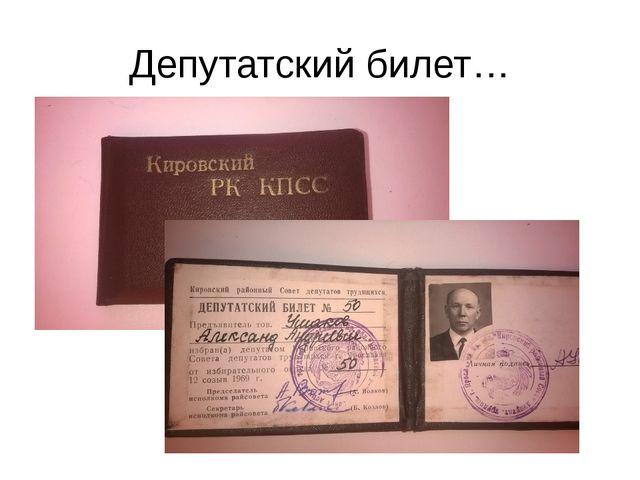 Депутатский билет…