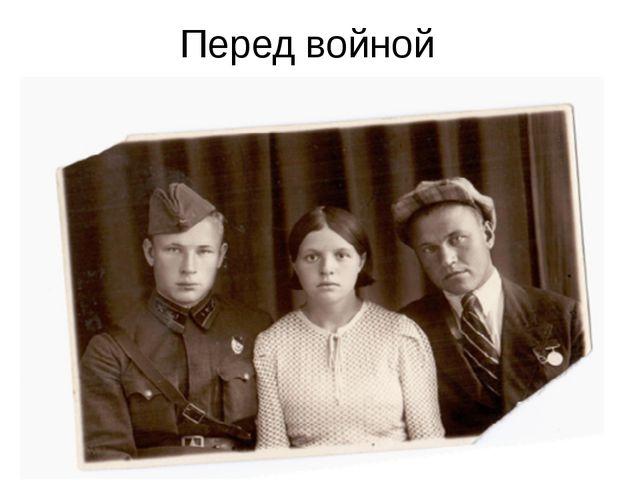 Перед войной