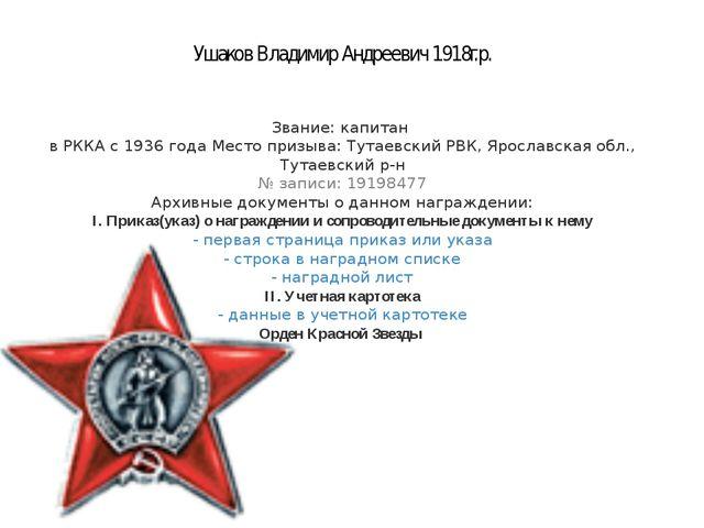 Ушаков Владимир Андреевич1918г.р. Звание: капитан в РККА с 1936 годаМесто...