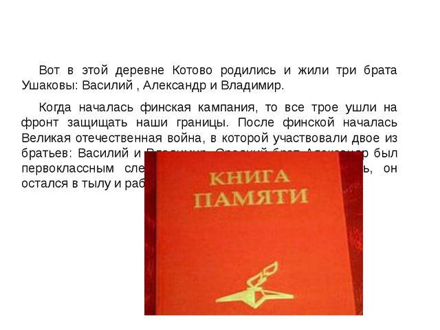 Вот в этой деревне Котово родились и жили три брата Ушаковы: Василий , Але...
