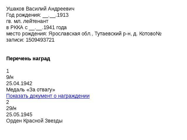 Ушаков Василий Андреевич Год рождения: __.__.1913 гв. мл. лейтенант в РККА...