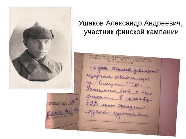 Ушаков Александр Андреевич, участник финской кампании