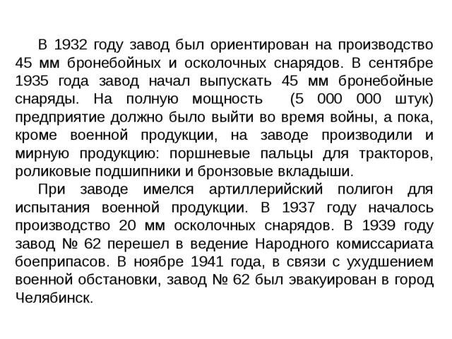 В 1932 году завод был ориентирован на производство 45 мм бронебойных и оск...