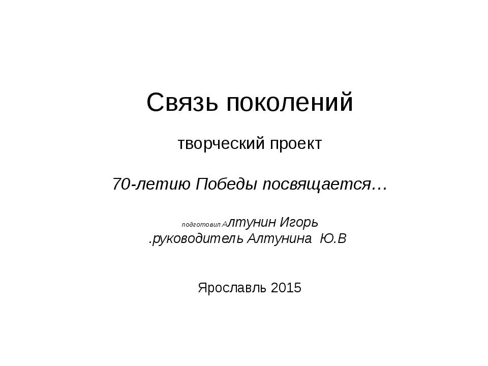 Связь поколений творческий проект 70-летию Победы посвящается… подготовил Ал...