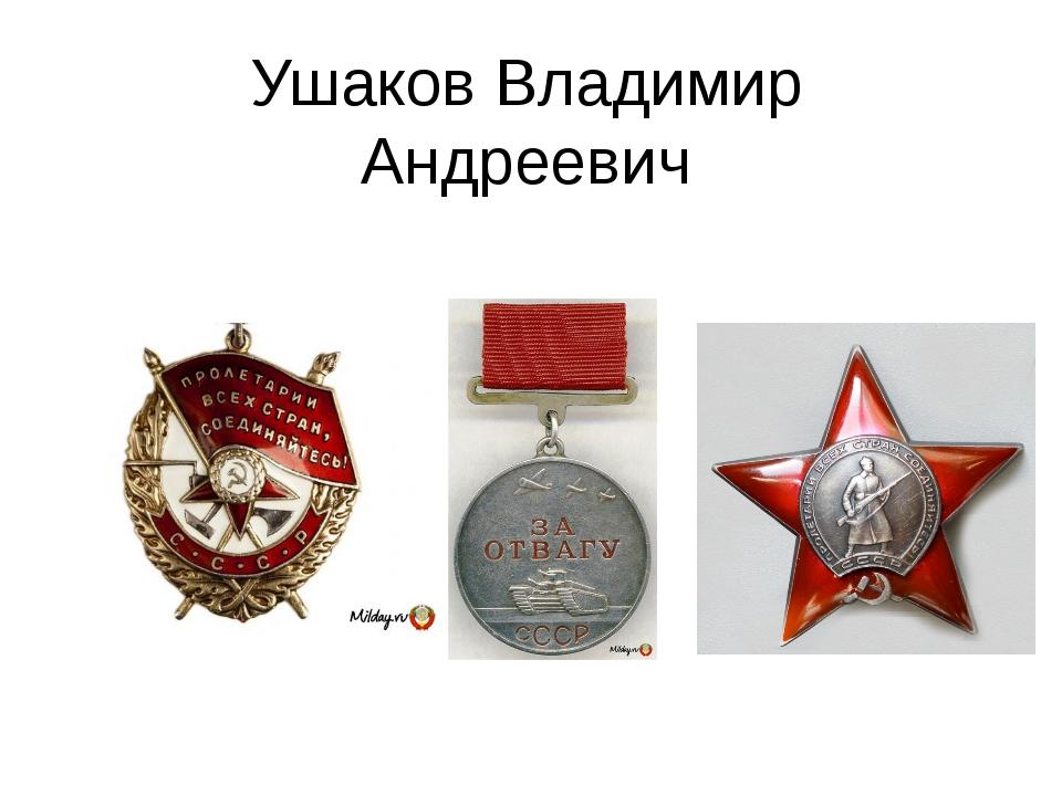 Ушаков Владимир Андреевич