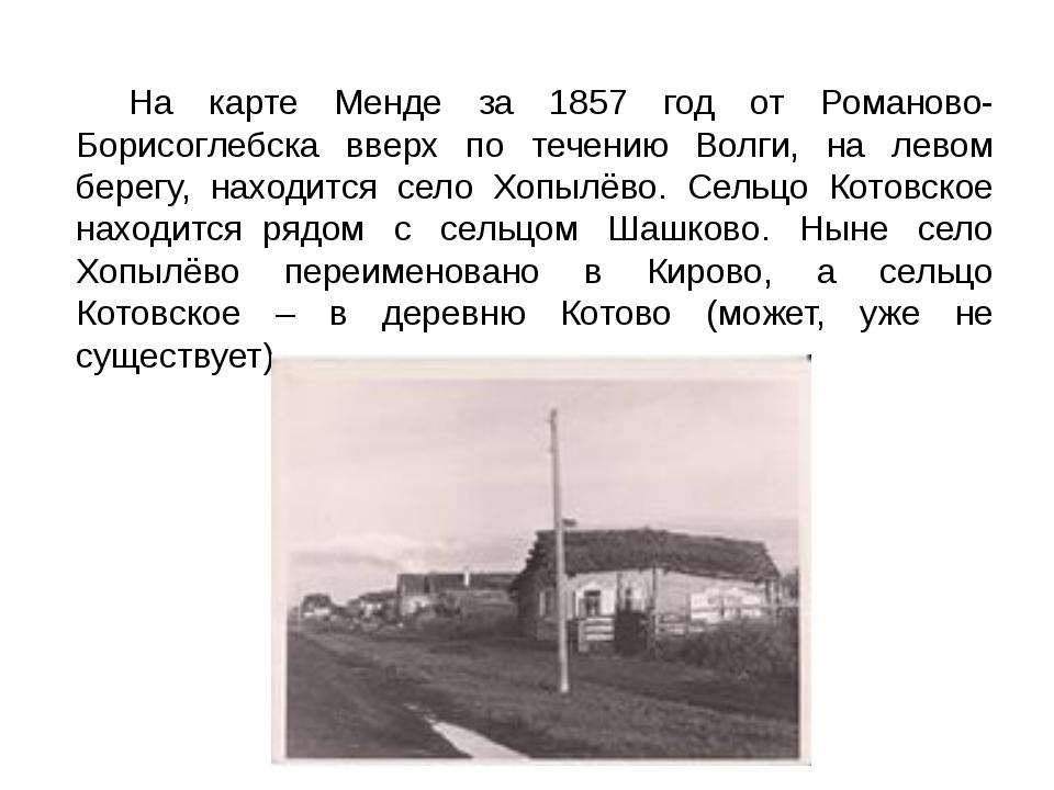 На карте Менде за 1857 год от Романово-Борисоглебска вверх по течению Волги,...