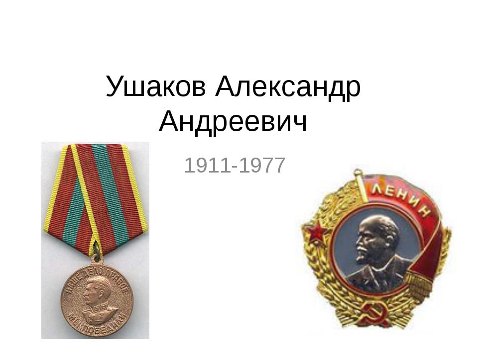 Ушаков Александр Андреевич 1911-1977