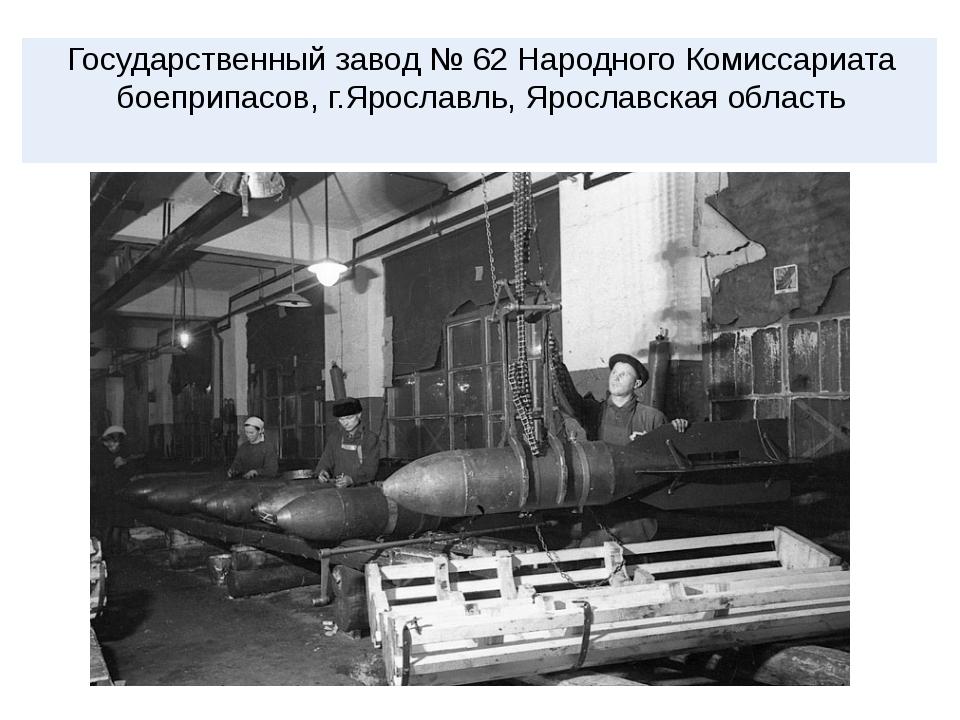 Государственный завод № 62 Народного Комиссариата боеприпасов, г.Ярославль, Я...