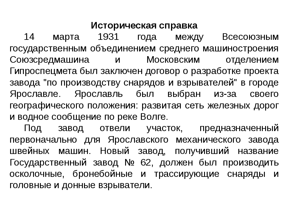 Историческая справка 14 марта 1931 года между Всесоюзным государственным об...