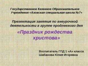 Государственное Казенное Образовательное Учреждение «Азовская специальная шко