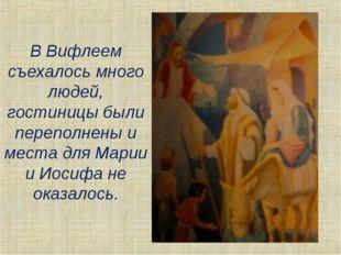 В Вифлеем съехалось много людей, гостиницы были переполнены и места для Марии