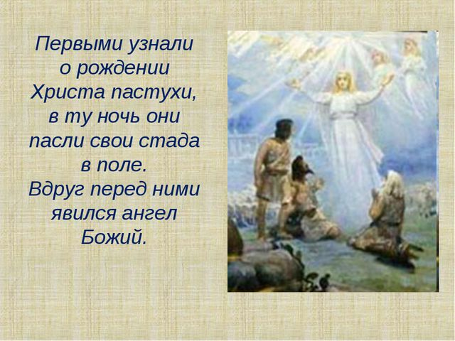 Первыми узнали о рождении Христа пастухи, в ту ночь они пасли свои стада в по...