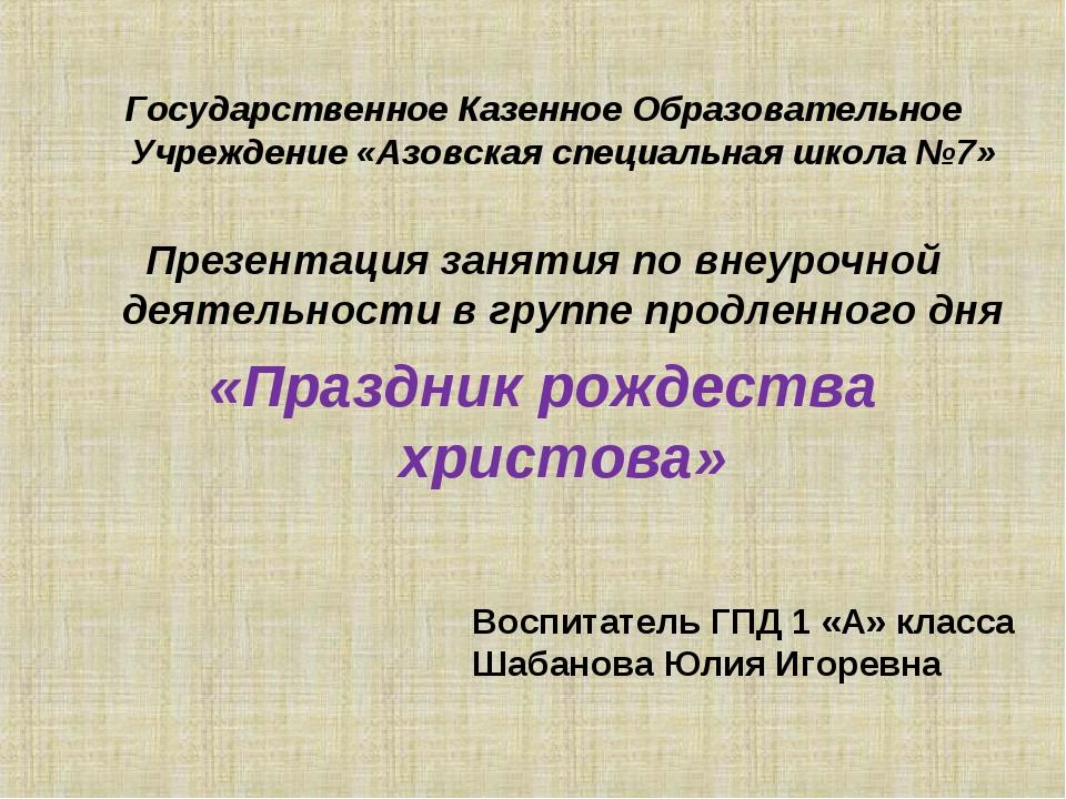 Государственное Казенное Образовательное Учреждение «Азовская специальная шко...