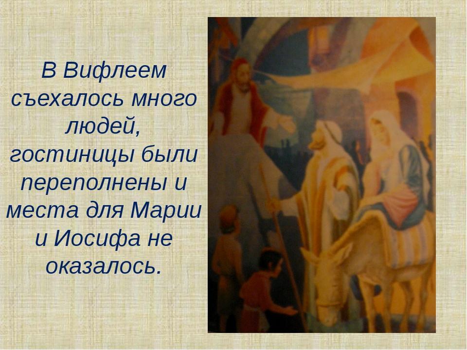 В Вифлеем съехалось много людей, гостиницы были переполнены и места для Марии...