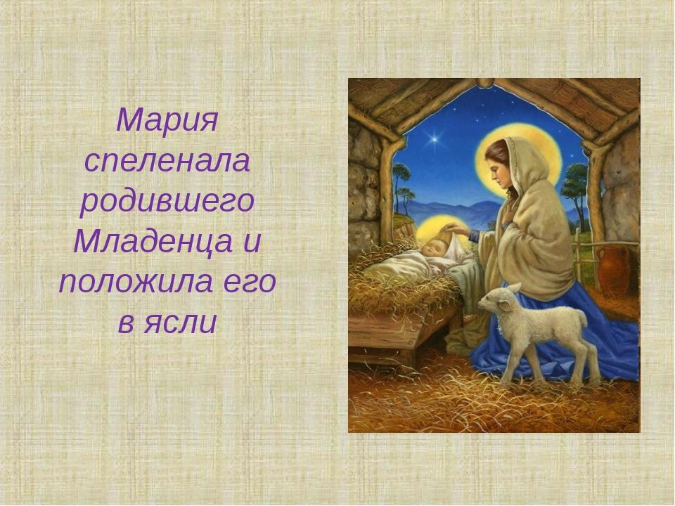 Мария спеленала родившего Младенца и положила его в ясли