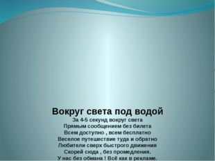 Вокруг света под водой За 4-5 секунд вокруг света Прямым сообщением без билет