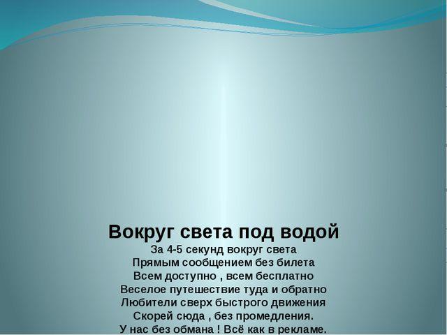 Вокруг света под водой За 4-5 секунд вокруг света Прямым сообщением без билет...