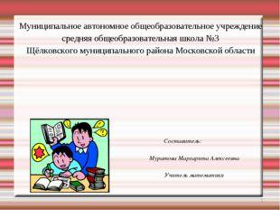 * Муниципальное автономное общеобразовательное учреждение средняя общеобразов