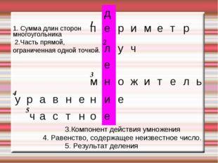 3.Компонент действия умножения 4. Равенство, содержащее неизвестное число. 5