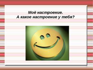 Моё настроение. А какое настроение у тебя? *
